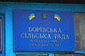 Borova Rural Council (01).JPG