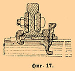 Brockhaus and Efron Encyclopedic Dictionary b22 820-4.jpg