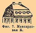 Brockhaus and Efron Encyclopedic Dictionary b32 880-4.jpg