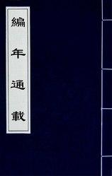 編年通載(三)
