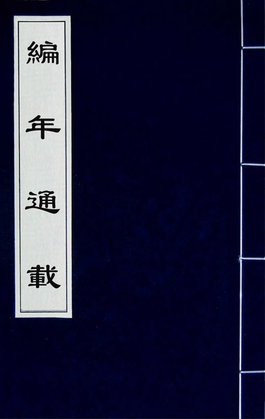 File:CADAL02079387 編年通載(三).djvu