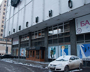 Central House of Cinema 1.jpg