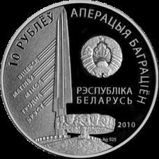 Đồng tiền phát hành kỷ niệm chiến thắng trong chiến dịch Bagration.