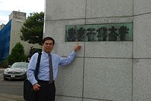 Chi-Ming Peng at Tokyo Institute of Technology 20110825.jpg