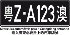 China cross-border Guangdong-Macau license plate 粤Z-A123澳.png