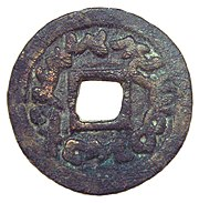 Chinese-influenced Sogdian coin, Kelpin, 8th century AD. British Museum.