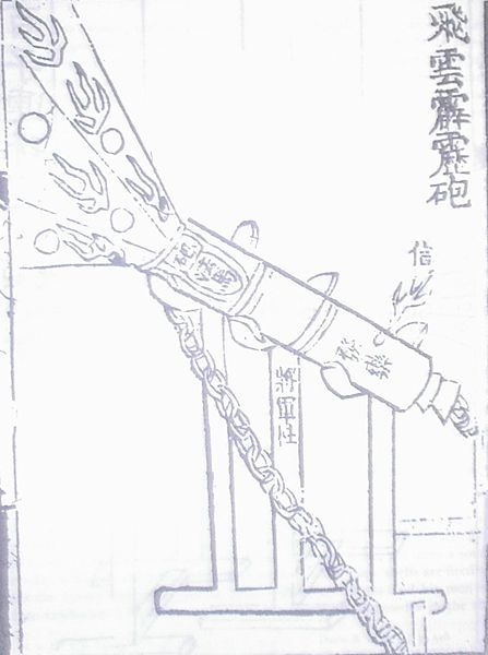 File:Chinese Cannon.JPG