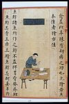 Chinese Materia Dietetica, Ming; Salted fish Wellcome L0039384.jpg