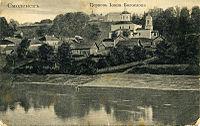 Church of St. John the Divine in Smolensk 1.jpg