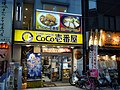 CoCo ICHIBANYA Namba Sennichimae store.jpg