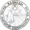 Coat of arms of Kaindy, Panfilov.png