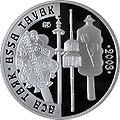 Coin of Kazakhstan 500AsaTayak reverse.jpg