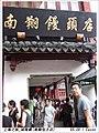 Crowded Nanxiang Mantou dian 2 by Eason Lai.jpg