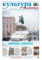 Culture and life, 04-2013.pdf
