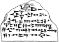 Cuneiform inscription (The Nestorians and their Rituals p88).png