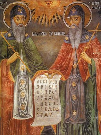 "Saints Cyril and Methodius - ""Saints Cyril and Methodius holding the Cyrillic alphabet,"" a mural by Bulgarian iconographer Z. Zograf, 1848, Troyan Monastery"