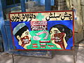 Dentist sign Karakoram Highway Sep 2004.JPG