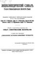 Encyclopædia Granat vol 40-1 ed7 191x.pdf
