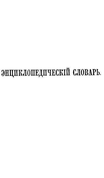 File:Encyclopedicheskii slovar tom 15.djvu