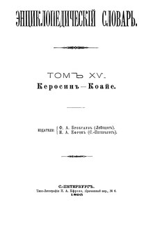 Encyclopedicheskii slovar tom 15.djvu