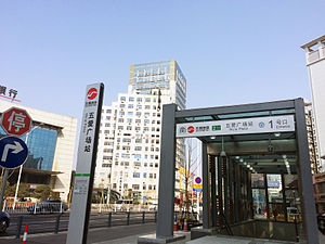 Entrance 1, Wu'ai Plaza Station.JPG