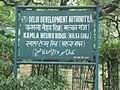 Entrance to Kamla Nehru Ridge area, Delhi.jpg