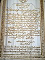 Eyüp Sultan Mosque - Tablet 01.jpg