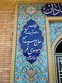 Fadhl Ibn Shazan Hawza - Door - tile - Nishapur 11.JPG