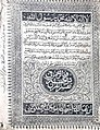 Fathur Rahman Tafseer.jpg