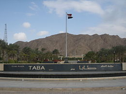 Flag Plaza (Taba, Egypt).JPG