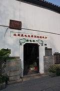 Former Residence of the King of Ting of Taiping Heavenly Kingdom 01 2015-01.JPG