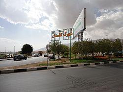 های شهر شیراز شهرک گلستان، شیراز - ویکیپدیا، دانشنامهٔ آزاد