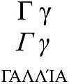 Greek small and capital letter gamma.jpg