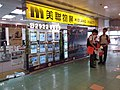 HK 上環 Sheung Wan 信德中心 Shun Tak Centre mall morning August 2019 SSG 93.jpg