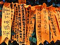 HK Admiralty Tamar Square Ribbon message 026 Orange 9-Sept-2012.JPG