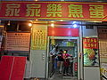 HK CWB 銅鑼灣道 Tung Lo Wan Road evening shop noodle restaurant Nov-2013.JPG