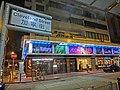 HK CWB night 加寧街 Cleveland Street name sign Mar-2013 (2).JPG