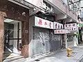 HK SYP 西營盤 Sai Ying Pun 皇后大道西 Queen's Road West shop October 2020 SS2 62.jpg