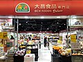 HK TKL 調景嶺 Tiu Keng Leng 彩明商場 Choi Ming Shopping Centre 領展 Link REIT mall shop December 2019 SS2 07.jpg