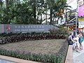 HK TST Urban Council Centenary Garden 01 市政局百週年紀念花園 name visitors nearby Energy Plaza.JPG
