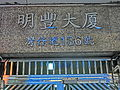 HK Wan Chai Road 135 灣仔道 明豐大廈 Ming Fung Building name sign Nov-2013.JPG