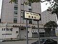 HK Yuen Long 元朗 德業街 Tak Yip Street 萬輝工業中心 Mansfield Industrial Building.jpg