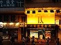 HK tram 7 view 港島東區 Eastern District 西灣河 Sai Wan Ho 筲箕灣道 Shau Kei Wan Road March 2021 SSG 10.jpg