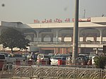 Hazrat Shahjalal International Airport in 2019.29.jpg