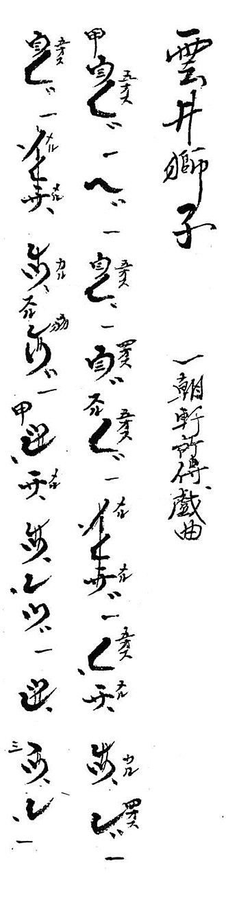 Shakuhachi - Image: Honkyoku notation example
