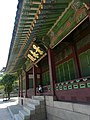 Hyehwa fall 2014 096 (Changgyeonggung).JPG