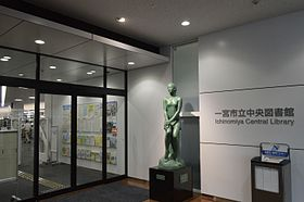 Ichinomiya City central library ac (2).jpg