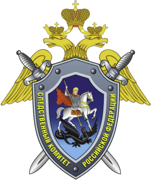 Investigative Committee of Russia - Image: Investigative Committee Russia Emblem