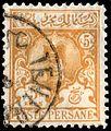 Iran 1891 Sc89 used 11.5 TEHERAN.jpg