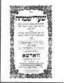 Jacob Simchah Rehfisch. Shaare Simhah. 1877.pdf